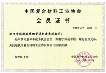 中国复合材料工业协会会员