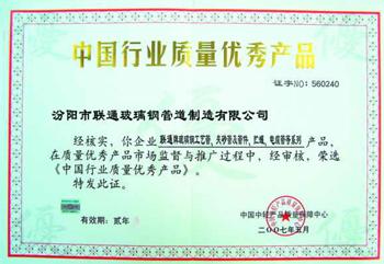 中国行业质量优秀产品